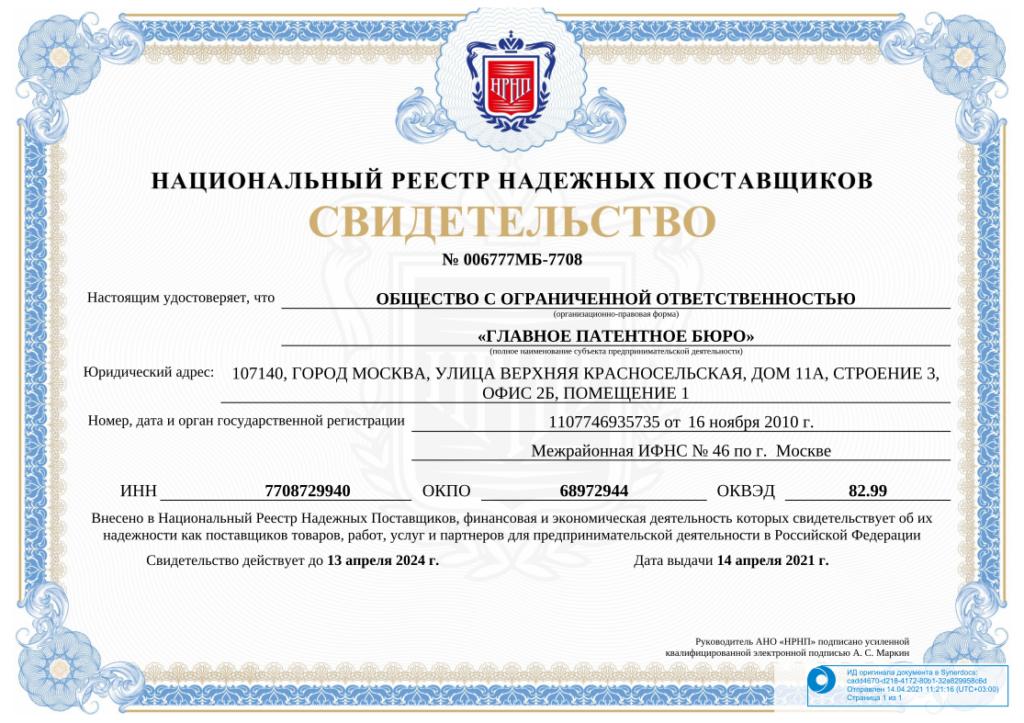 Регистрация товарного знака в Роспатенте