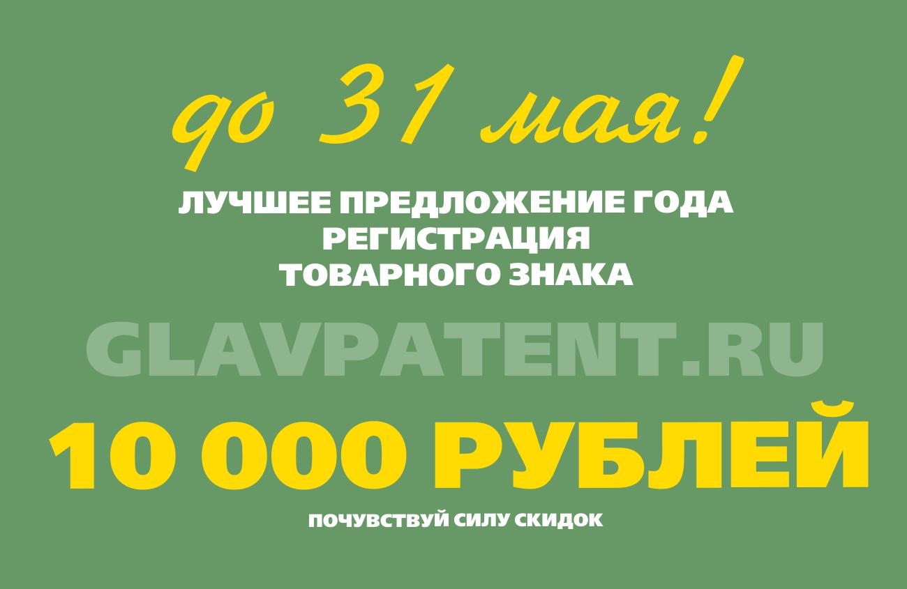 Государственная регистрация товарного знака, знака обслуживания, коллективного знака