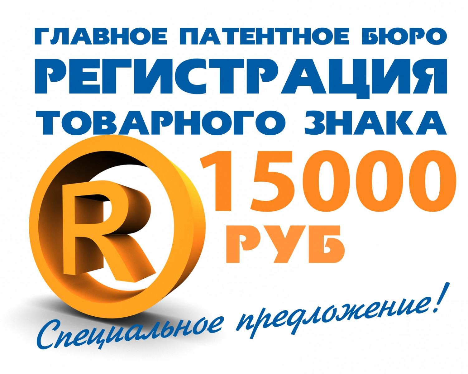 Акция! Регистрация товарного знака в Главном патентном бюро — 15000 рублей