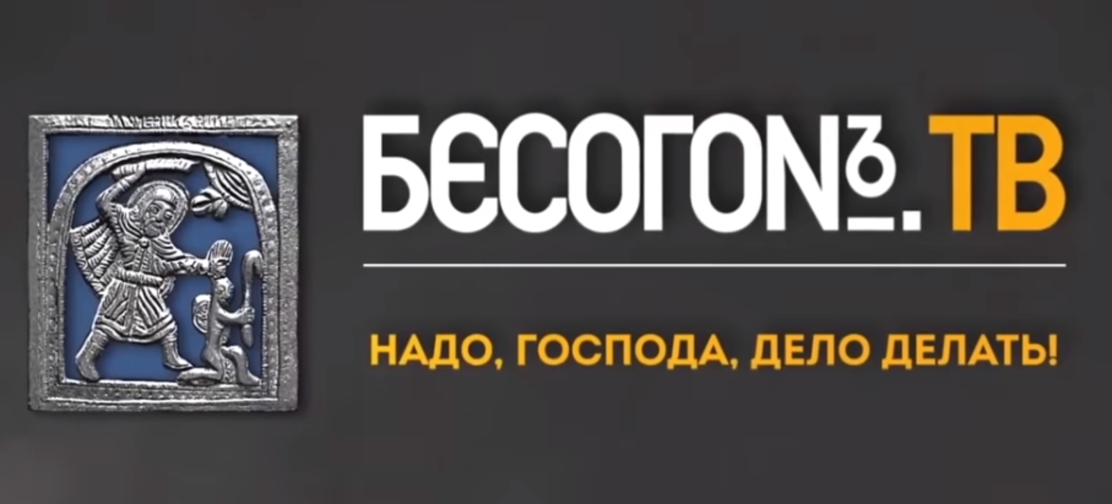 Михалков станет владельцем товарного знака похожего на икону