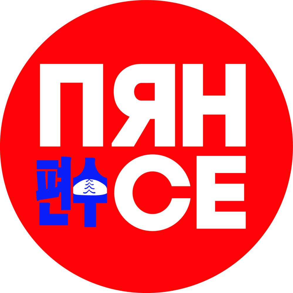 «Пян-се» – товарный знак, ставший причиной многих споров