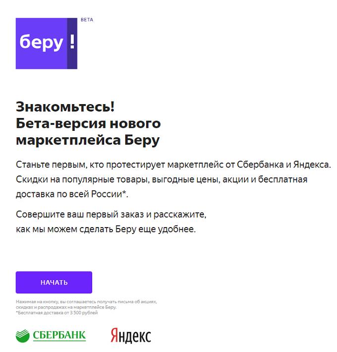 «Яндекс» и «Сбербанк» покушаются на товарный знак