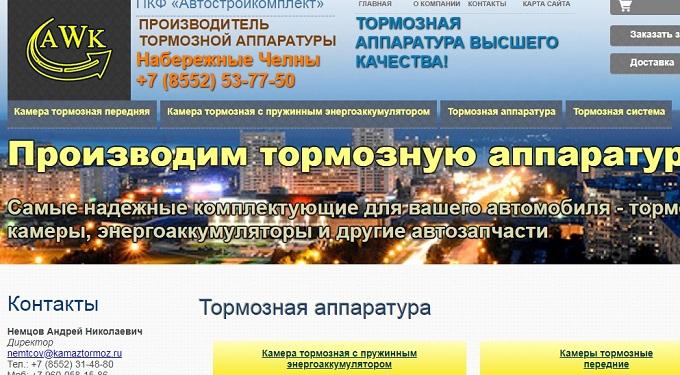 КАМАЗ требует запретить использование доменного имени www.kamaztormoz.ru