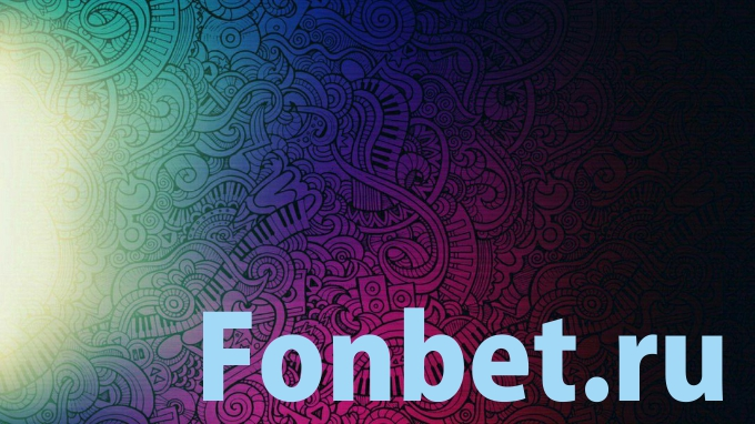 Товарный знак Fonbet.r