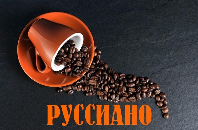 Руссиано — новый товарный знак от портала 66.ru
