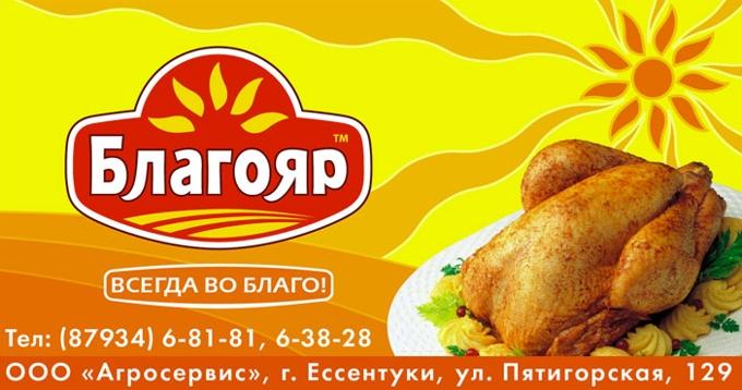 Иск «Ставропольского бройлера» отклонен