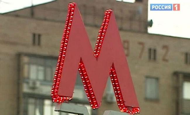 Товарный знак от Московского метрополитена