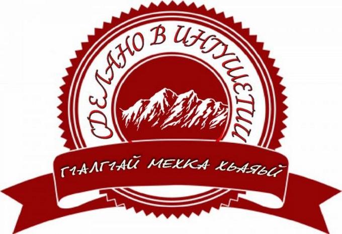 Товарный знак Сделано в Ингушетии