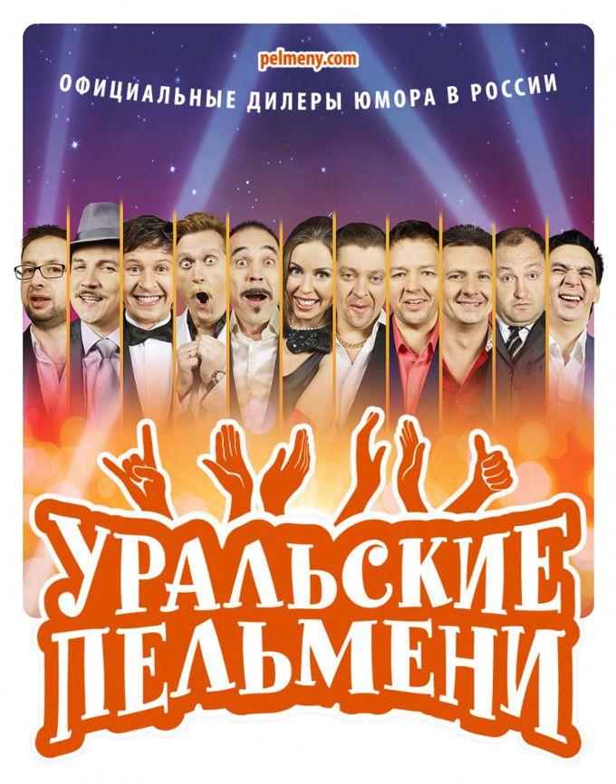 Уральские пельмени — товарный знак