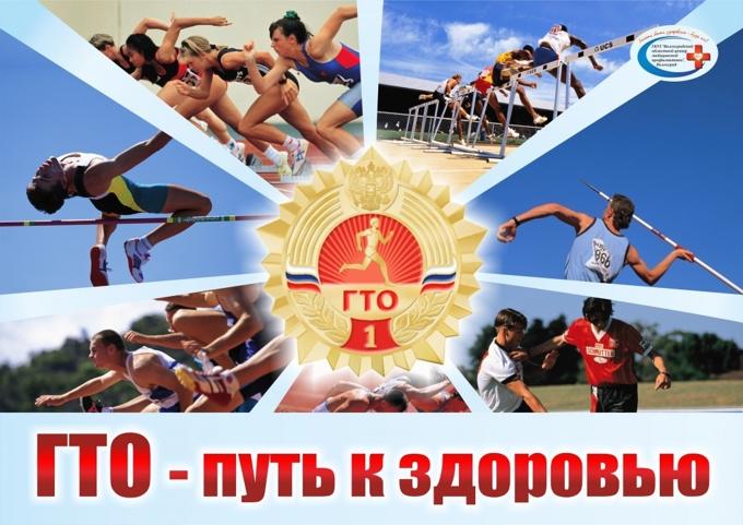 Минспорта РФ стало полноправным владельцем товарного знака ГТО