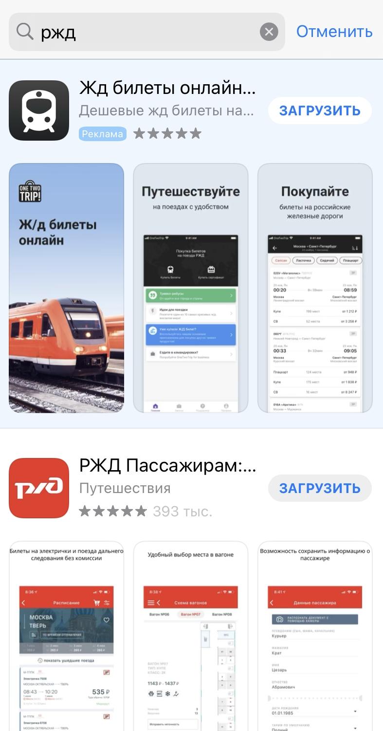 РЖД против Apple. РЖД тариф.